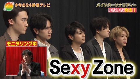 24時間テレビ Sexy Zone
