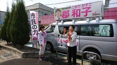 仙台市長選挙