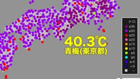 熊谷40度