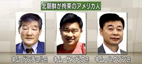 拘束の米国人3人解放
