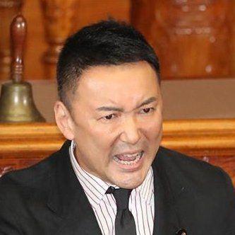 山本太郎参院議員
