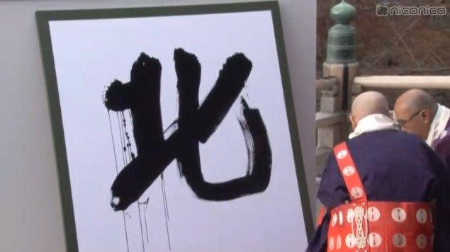 今年の漢字 発表