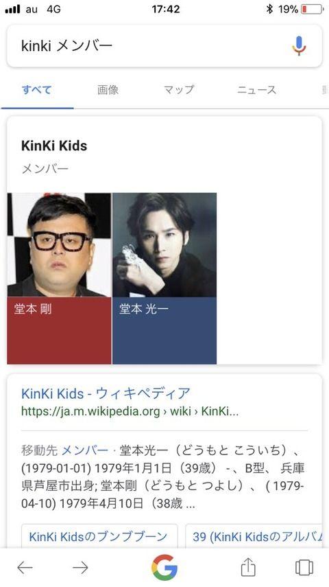 kinki メンバー