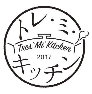 トレミキッチン物語第42話 2020年10月 新たなチャレンジ②