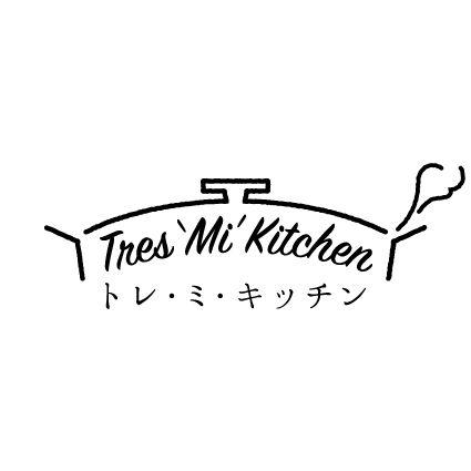 トレミキッチン物語第43話 2021年1月 今年もよろしくお願い致します!