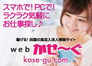bnr_kasegu
