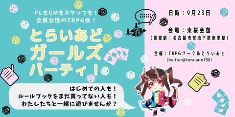 とらいあど ガールズ パーティ!のコピー (1)