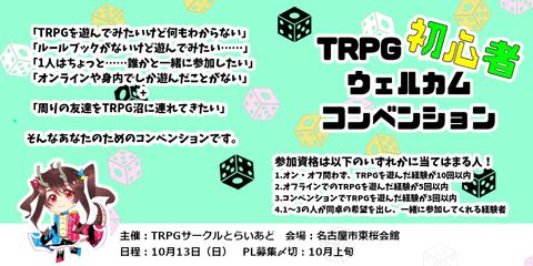 TRPG初心者 ウェルカム コンベンション (1)