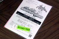 2013_11_08ロケテゲームショウ