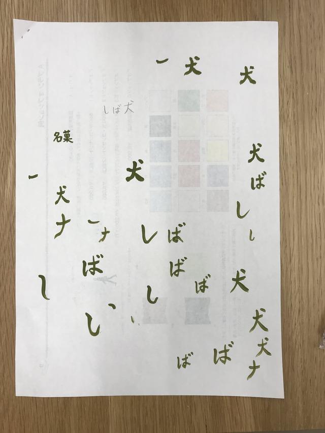 renshu