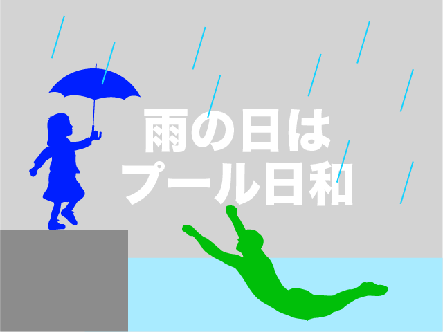 rain_pool