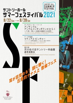 summerfes2021_10
