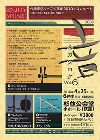 catalog2016omote