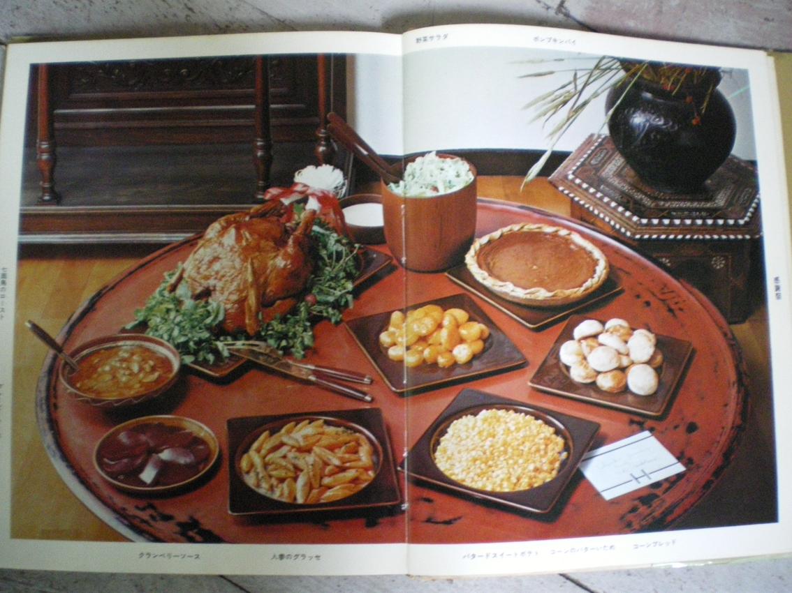 ホルトハウス 房子さん|料理 ... - kyounoryouri.jp