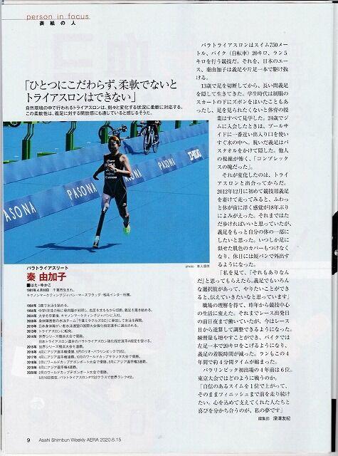 秦さん2.pdf_page_1