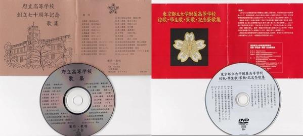 I旧制新制高校CD
