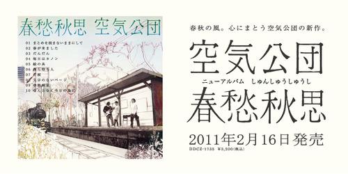 空気公団  「春愁秋思」