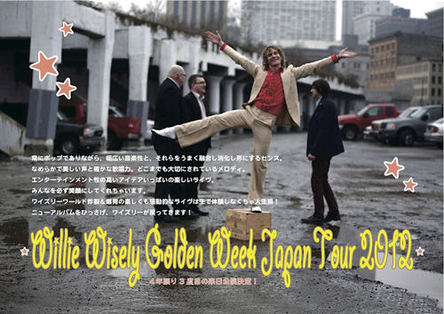 Willie Wisely Japan Tour 2012に参加します