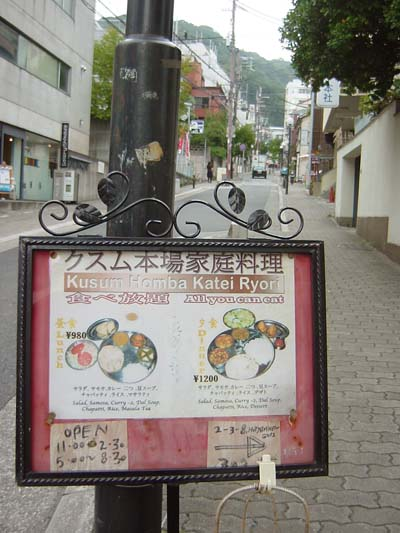 クスム本場家庭料理@神戸