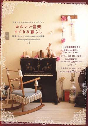お部屋とレシピが本に載りました!/「かわいい音楽すてきな暮らし」創刊