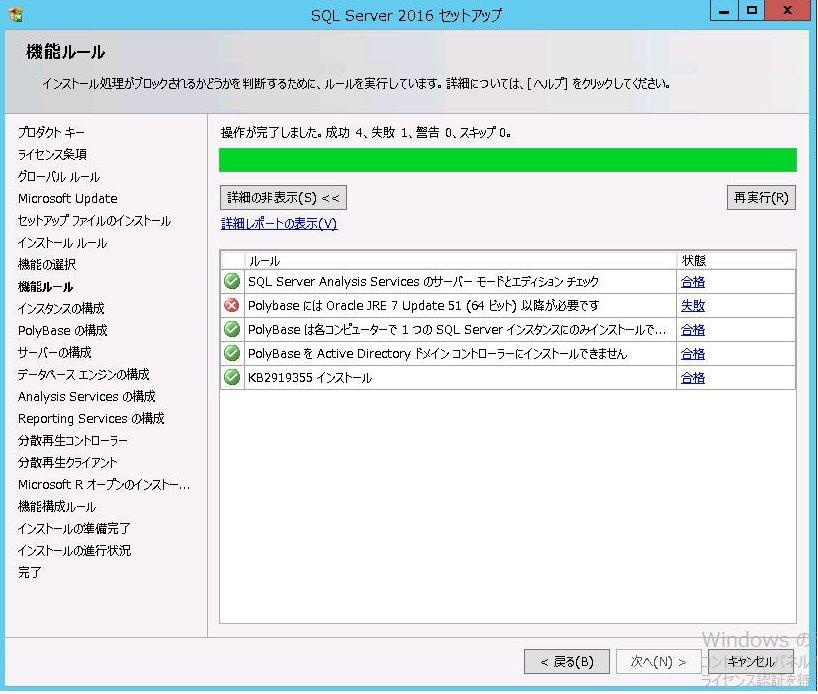 アンインストールするコンポーネント; SP1にはSQL Server 2008 Express ...