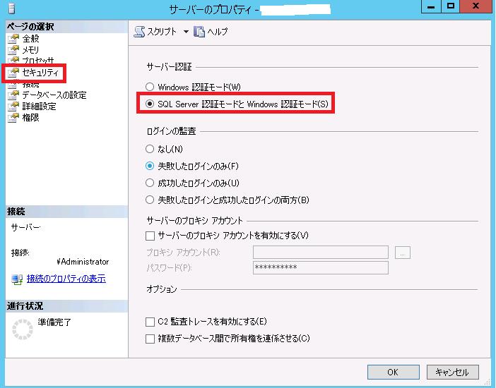 Try and Error  SQL Serverのセキュリティ認証モードをSQL Server認証モードとWindows認証モードに変更し、saログインを有効にするコメント