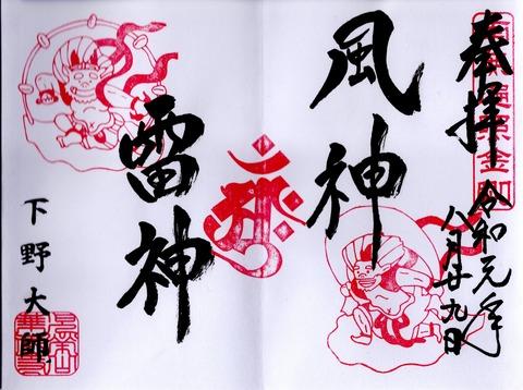 華蔵寺風神雷神