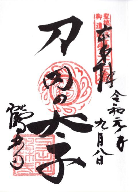 鶴林寺刀田の太子