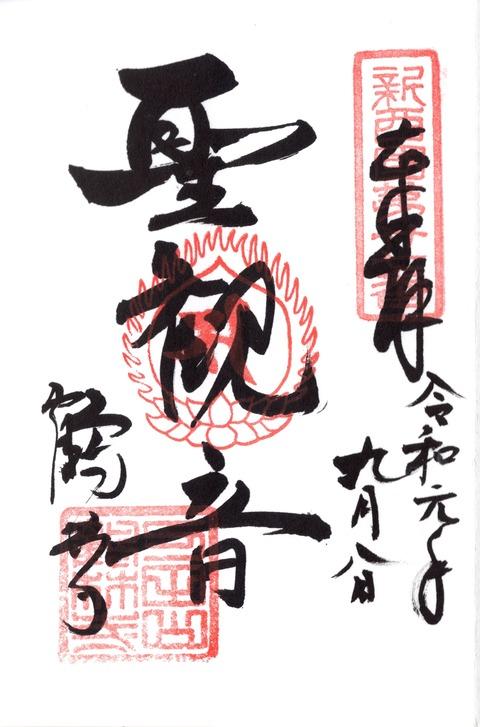 鶴林寺聖観音