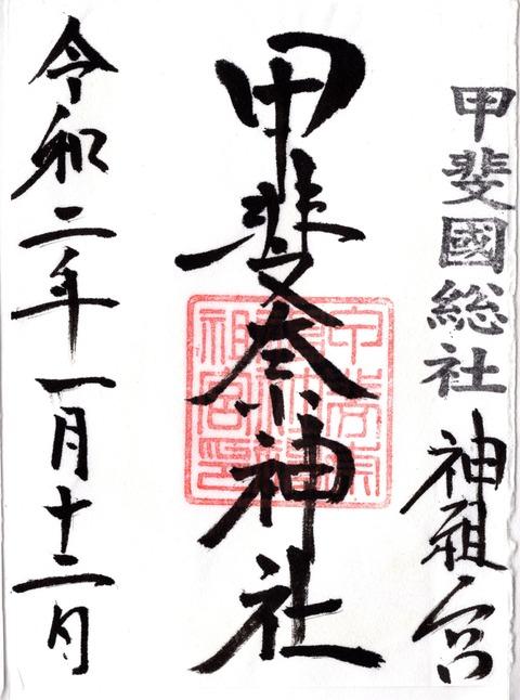 甲斐奈神社