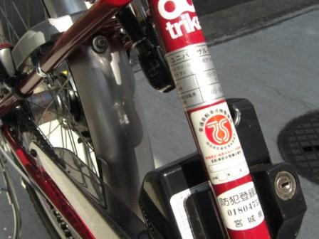 自転車の 自転車 防犯登録 方法 愛知県 : トライクショップのブログ ...