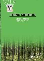 m_img_trinc_method_vol2
