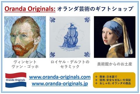 Banner OrandaOriginals v1