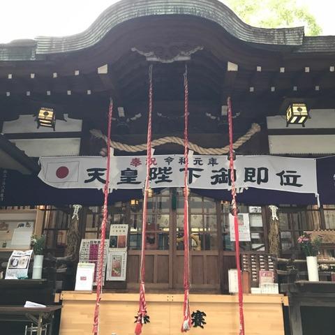 20190920-少彦名神社-1