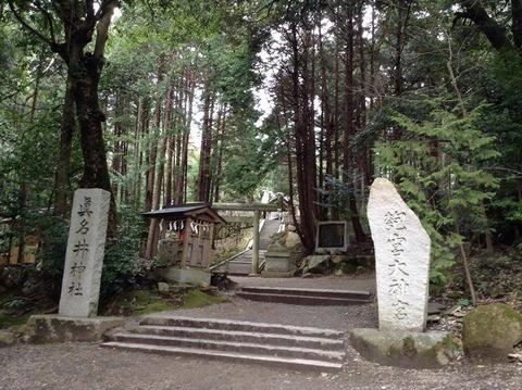 20140115眞名井神社