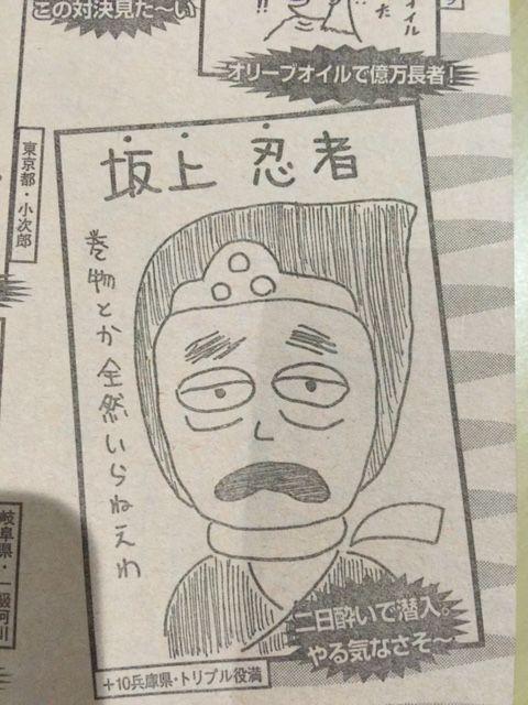 トリプル役満ブログ