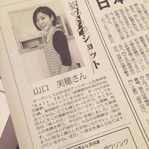 相模経済新聞に!