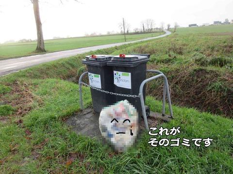 ゴミ現場 2