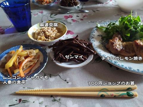 手抜き料理 9