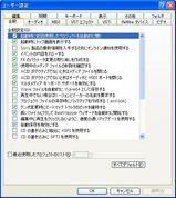 pro5.0ja ユーザー設定