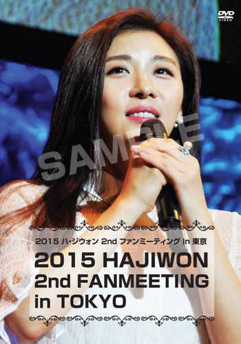 hajiwon_2nd_dvd