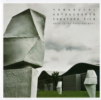 YAMAGUCHI ARTS&CRAFTS2010