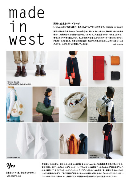made in west 展