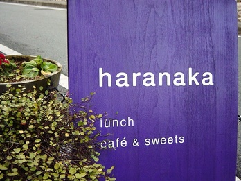 哀・haranaka