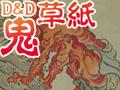 04_赤鬼_00