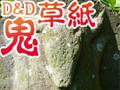 02_牛頭馬頭_00