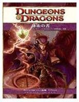 ダンジョンズ&ドラゴンズ 第4版 サプリメント プレイヤーオプション ホビージャパン