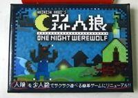 カードゲーム ワンナイト人狼