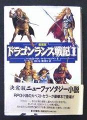 ドラゴンランス戦記 愛蔵版