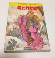スカイフォール・シリーズ ゲームブック 富士見文庫 富士見ドラゴンブック